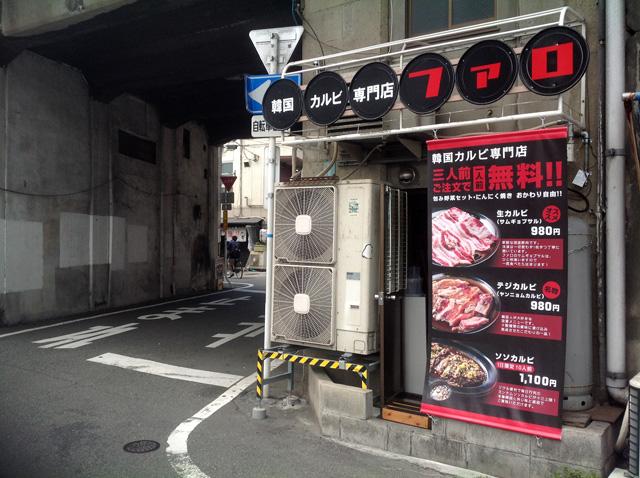 看板等の制作事例【韓国カルビ専門店ファロ様】
