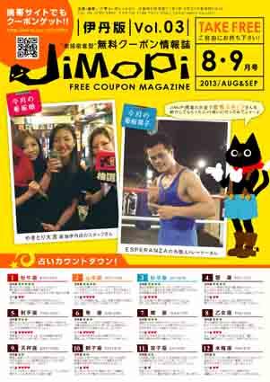 1013_JiMoPi_itami