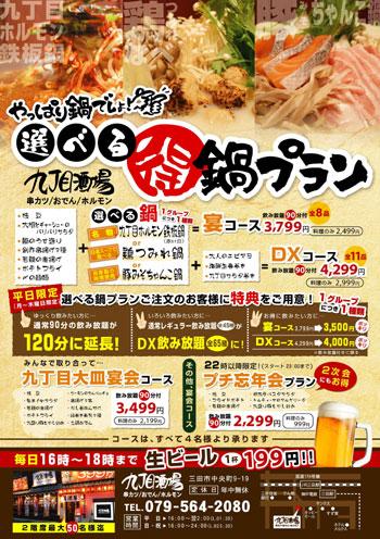 13-11-13-kyuchome