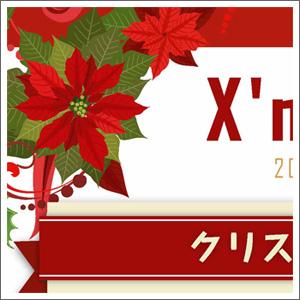 13-11-20-Xmas02