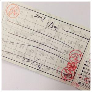 14-01-15-stampcard01