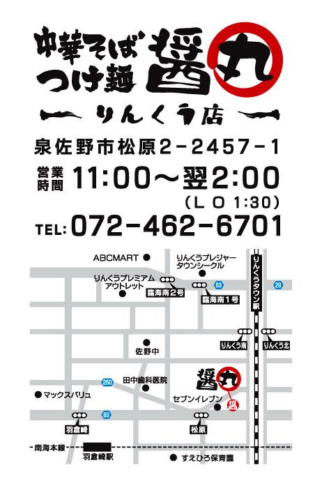 14-03-12-syoumaru-kihon