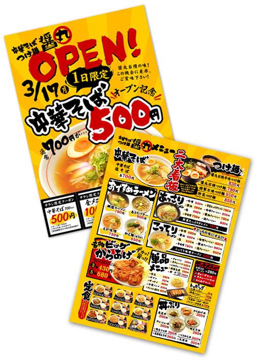 14-03-12-syoumaru