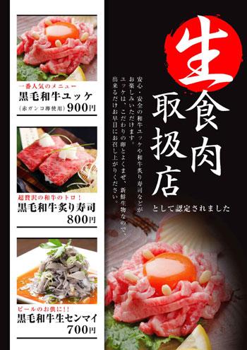 14-03-19-taizanNama