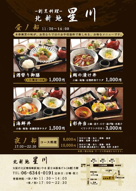 140326-Hoshikawa