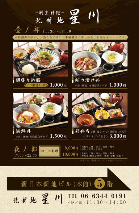140326-HoshikawaPOP