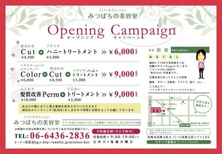 14-04-02-mitsubachi02
