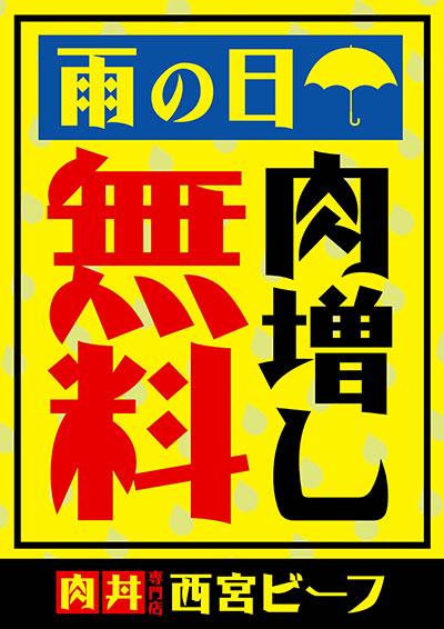 14-06-11-amenohi