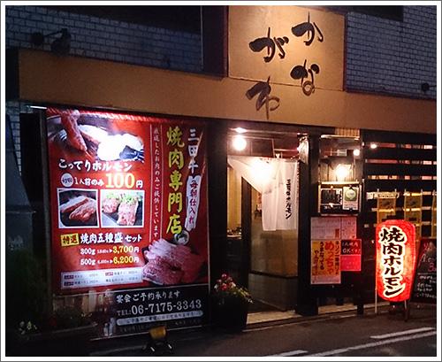 14-07-02-kanagawaGaikan