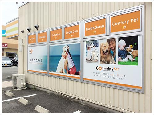 14-07-09-CenturyPet01
