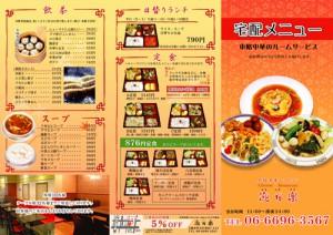 einichi_menu1