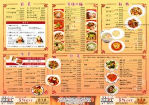einichi_menu2