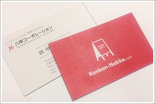 15-01-14-meishi