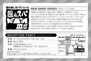 隠れスハ_3-招待状-04
