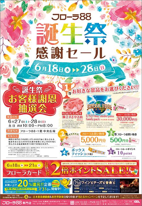 15-06-17-Flora01