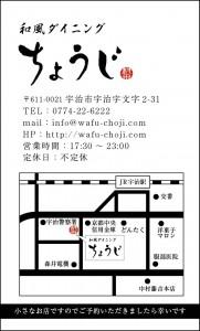 ちょうし_-名刺-05