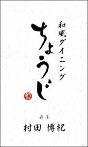 ちょうし_-名刺-04
