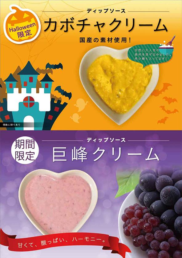 空堀ショコラ_A5POP