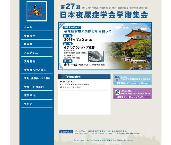 第27回日本夜尿症学会学術集会