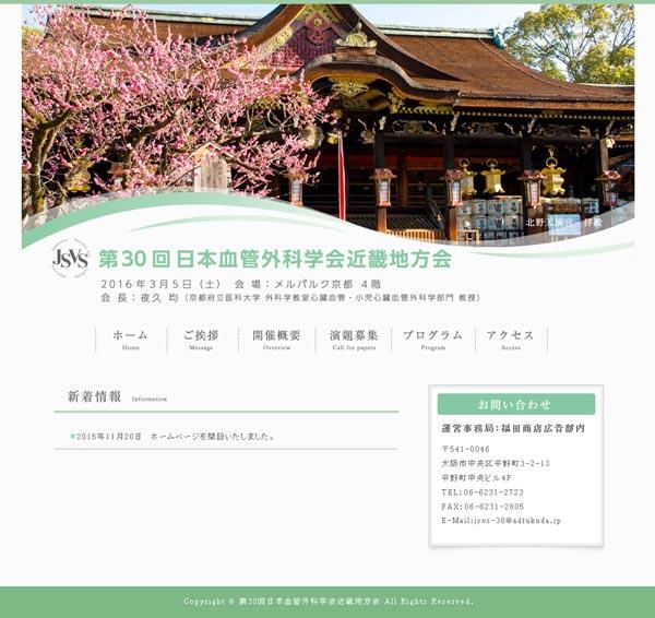 20151120fukushima