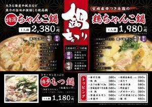 1029-B4-元ちゃん鍋メニュー-01