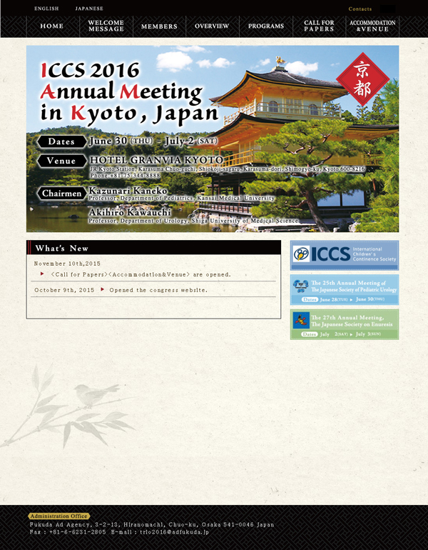 ICCS2016-AnnualMeeting-in-Kyoto,Japan-2015-11-13-21-07-45