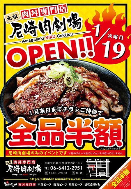 16-01-20-Amagasaki-03