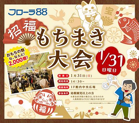 16-01-27_Mochimaki