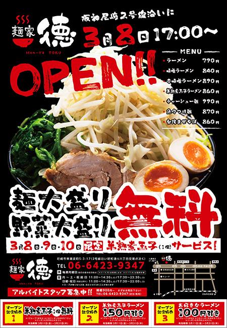 16-03-01-MenyaToku