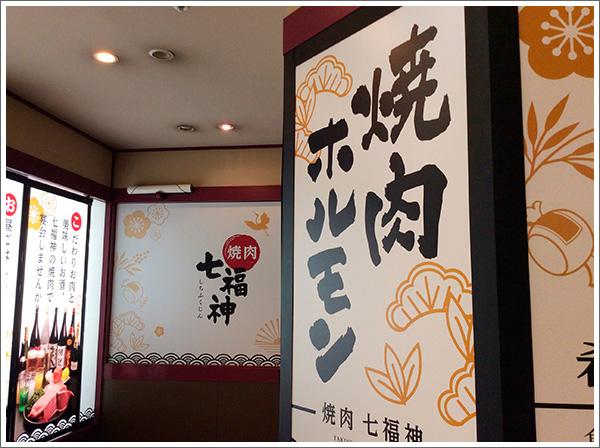 16-06-08-Shichifuku_A04
