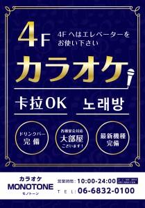 720-1030-カラオケMONOTONE-02