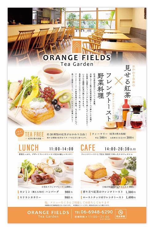 160720-OrangeFields-01