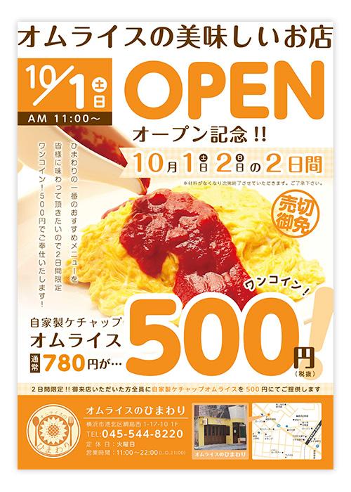 16-10-12-himawariomote