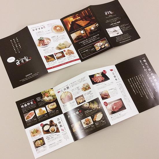 16-11-02-suzuya02