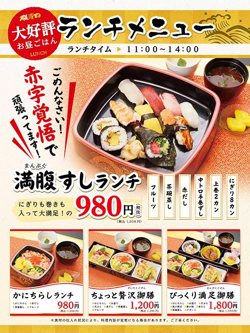 16-12-07-isozushi_1500-2000