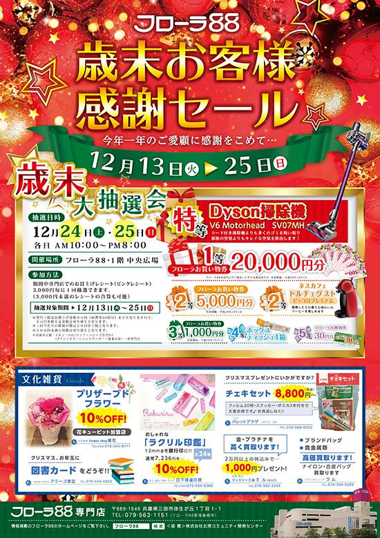 16-12-13-flora88