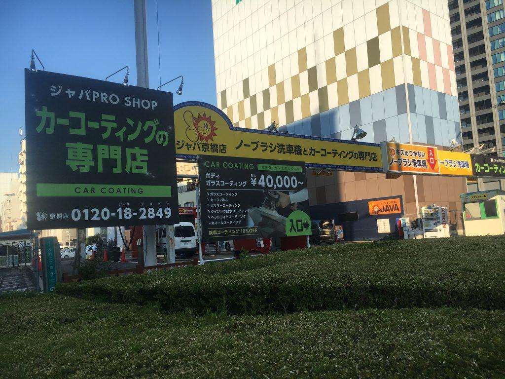 ジャバ京橋店様_施工後